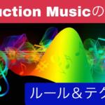 Production Musicの作り方